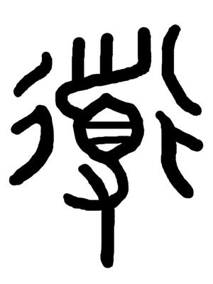 etimologia-horror-kanji-michi-dou-03