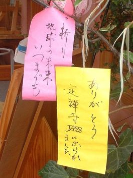 Tanabata Tanzaku