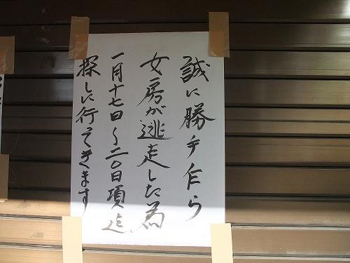 makoto ni katte nagara