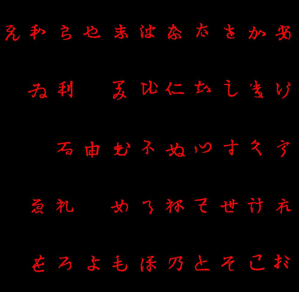 hiraganaorigin