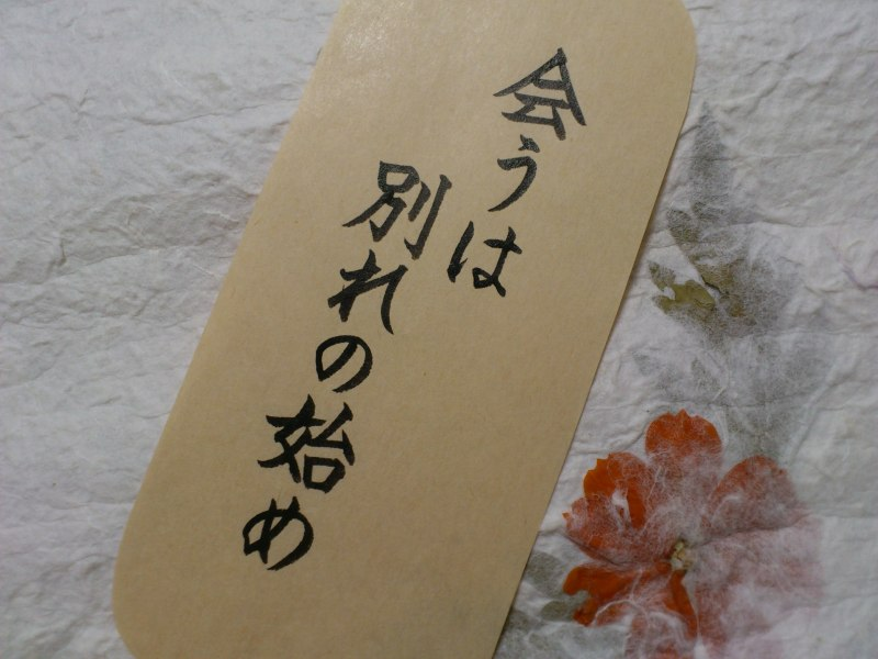 au wa wakare no hajime 01