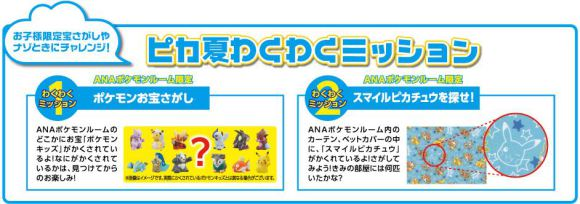 Pokemon e ANA (5)