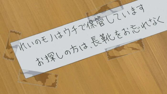 sasameki_messaggio