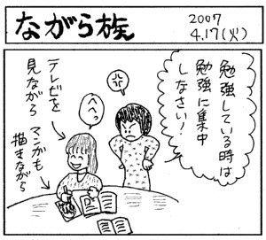nagarazoku2 02