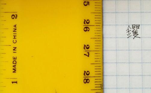 kanji da mezzo centimetro