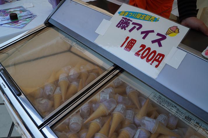 fuji-aisu 01