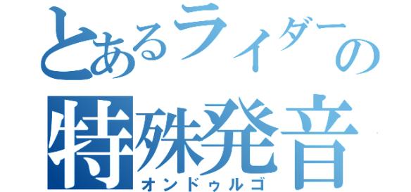 tokushu hatsuon