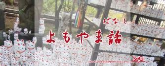 08yomoyamabanashi