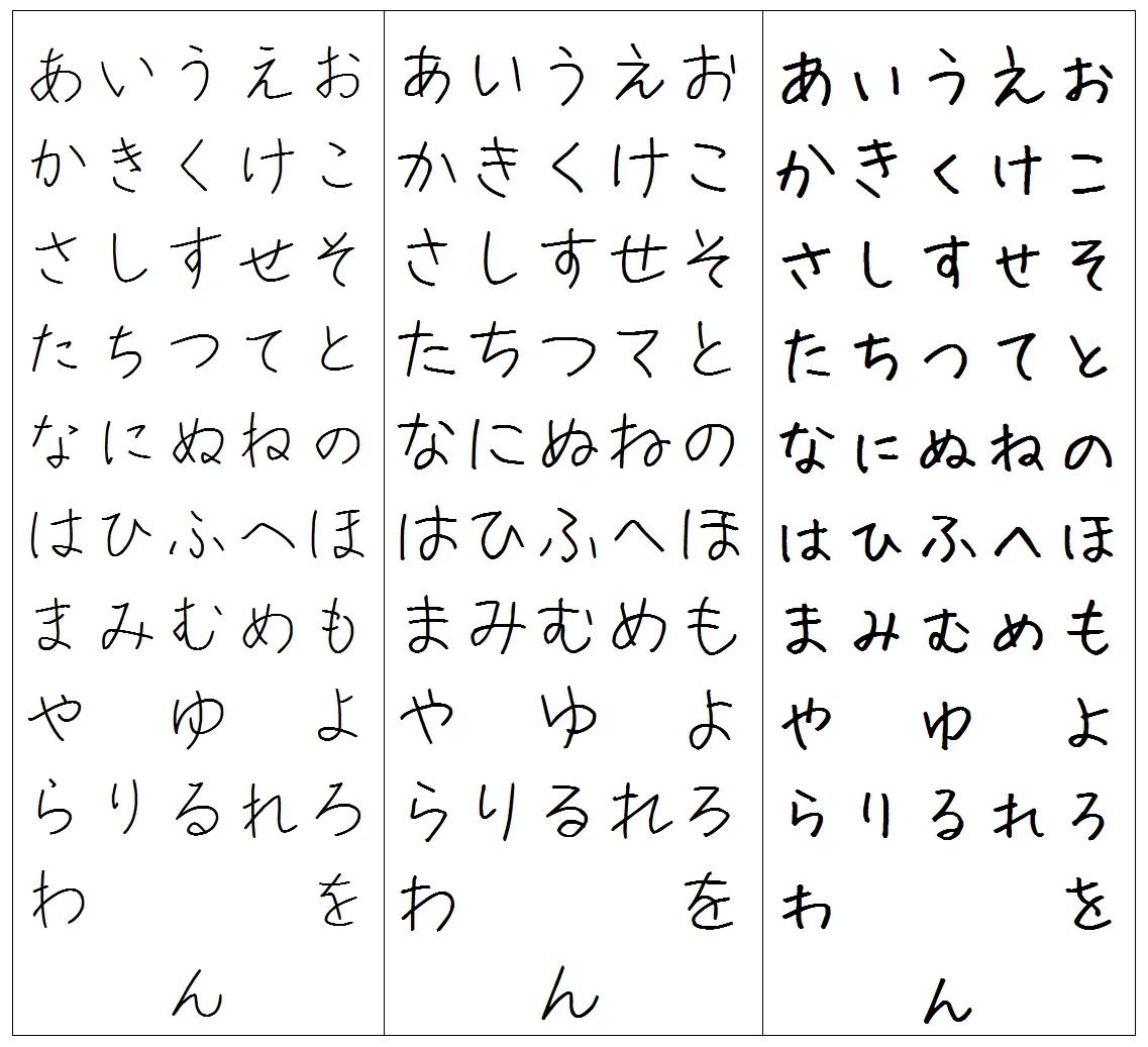 es font tegaki