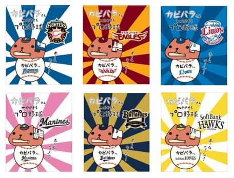 Kapibara-san Capibara goods (26)