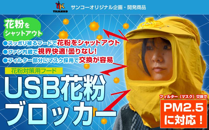 stranezze giapponesi primavera tempo di allergie (15)