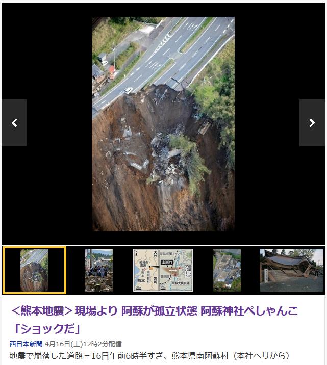 kumamoto jishin, frane (1)
