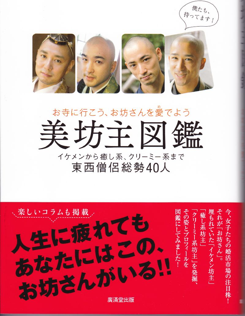 stranezze giapponesi bonzi da copertina 02
