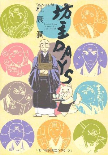 stranezze giapponesi bonzi da copertina 3