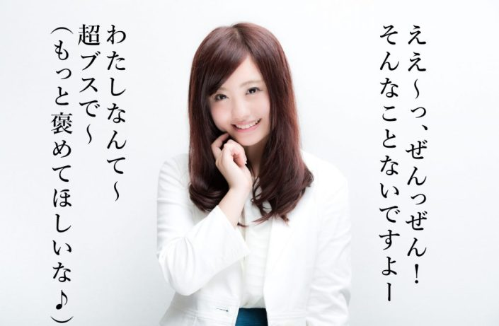 Errori comuni della lingua giapponese Tra il sì e il no c'è di mezzo il boh sì e no in giapponese (1)
