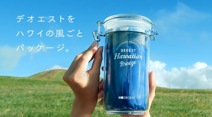 Strane pubblicità giapponesi - Una ventata di aria fresca là sotto (una di numero)