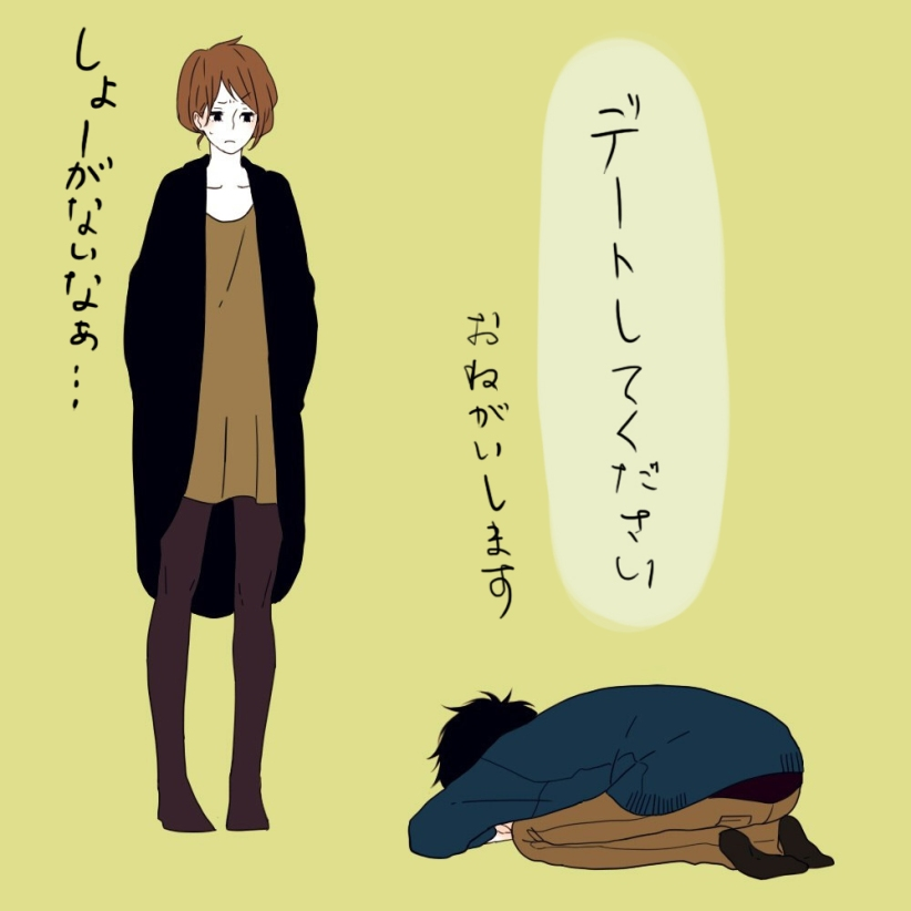 non costa niente dire per favore distinguere kudasai e onegai shimasu