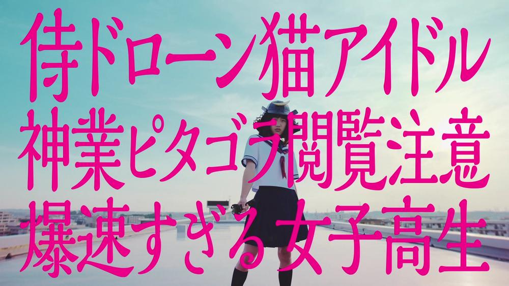 Strane pubblicitĂ giapponesi – Samurai droni, gatti, idol, mosse pazzesche ecc.