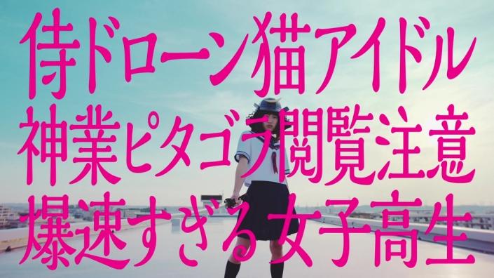 strane pubblicita giapponesi nissin ramen katana samurai liceale