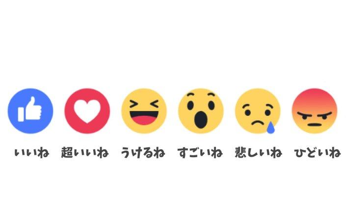 vocaboli-imparare-con-facebook-reazioni-di-facebook
