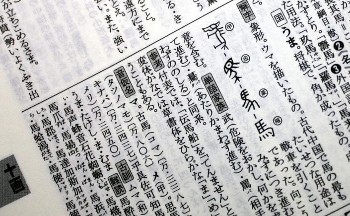 da-dove-vengono-i-kanji-01