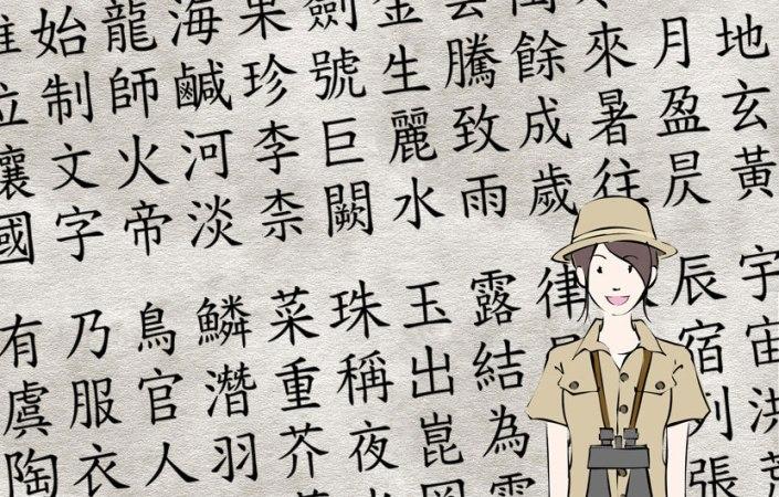 per-imparare-il-giapponese-i-kanji-e-i-loro-segreti